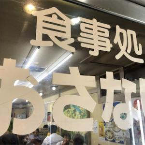 青森駅近くの食事処おさないでほたて貝焼みそ定食を堪能