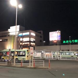 【宿泊記録】青森センターホテル