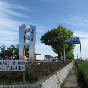 【訪問記録】道の駅しもつま