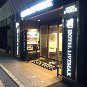【宿泊記録】ホテルリブマックス新潟駅前