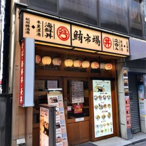 鮪市場で海鮮丼@幡ヶ谷