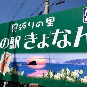 【訪問記録】道の駅きょなん