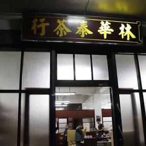 台湾でお茶を買うならココ!