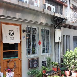 台湾のオシャレカフェ