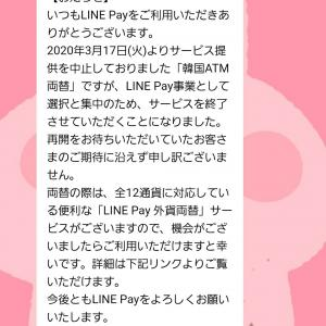 ええ~ショック!!LINE Pay終了(>_<)