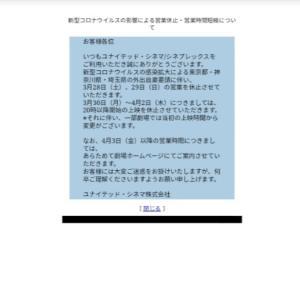 東京都、埼玉県、神奈川県における外出自粛要請。