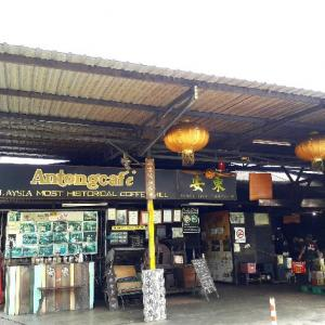 マレーシア最古の珈琲焙煎工場 タイピンにあるAntong Coffee Mill