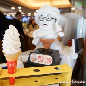 横浜 中華街グルメ!四五六菜館 別館、杏仁ソフトクリーム、世界一の焼きたてパイ♪♪