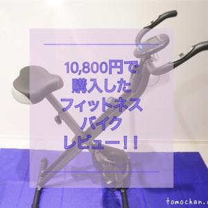 楽天で10,800円の折りたたみ静音フィトネスバイク買ってみた!!