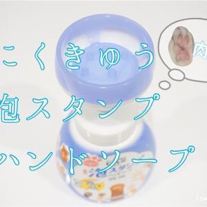 花王 ビオレuの『にくきゅう』泡スタンプハンドソープが可愛すぎた!