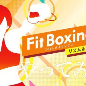 『Fit Boxing 2(フィットボクシング2)』製品版をプレイしてみた感想|レビュー・口コミ