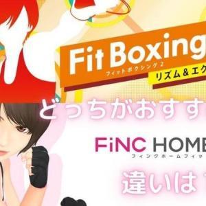 フィンクホームフィットはフィットボクシングのパクリ?違いをフィットボクシング2で徹底比較!どっちがおすすめなのか?