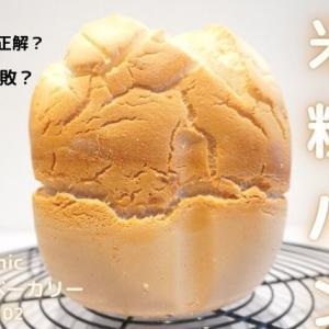 何が正解で失敗なのか分からないけどカリっモチっ!普通に美味しい?米粉パンが完成 Panasonic ホームベーカリーSD-MDX102