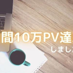 月間10万PV越え達成!アクセス数アップの理由と方法&やらなかったこと、失敗や後悔をなどを振り返る