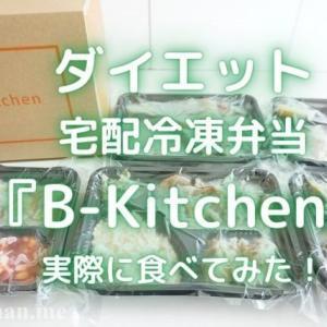 ダイエットにも良さげな『B-Kitchen(ビーキッチン)』の宅配冷凍弁当は美味しい?まずい?実際に食べてみた!レビュー・口コミ
