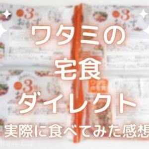 ワタミの宅配冷凍弁当サービス『ワタミの宅食ダイレクト』を初めて利用してみた!実際に食べてみた感想 レビュー・口コミ