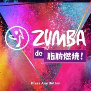 ダンス初心者、スキップできない30代女が『Zumba de 脂肪燃焼! 』をやってみた感想【レビュー・口コミ】Nintendo Switch