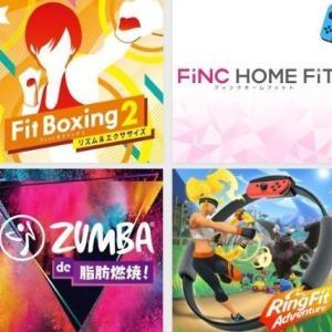 Switchのフィットネスゲームは運動嫌い&めんどくさがりでも自宅で楽しめた!~4種類のおすすめソフトをご紹介~