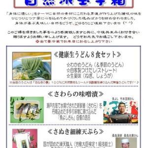 自然派玉手箱♪  田尾団長のインタレスト♪  Xmasプレゼント♪