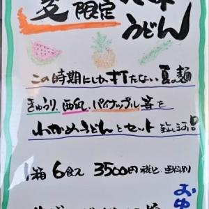 夏のうどん♪ シアワセ気分♪ 北海道犬♪