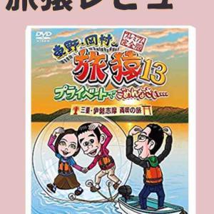 「旅猿」〜三重・伊勢志摩 満喫の旅〜感想&レビュー! ベッキーの魅力満載の回でした!