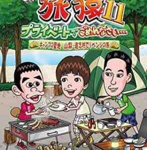 「旅猿11」~キャンプの聖地 山梨・道志村でリベンジの旅~感想&レビュー!