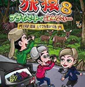 「旅猿8」〜北海道・知床 ヒグマを観ようの旅〜 レビュー&感想