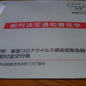 不安を払拭する通知書が届きました