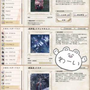【MHRise】ハンターノート