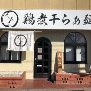 滋賀医大病院の近くで、ラーメン〜らぁ麺くろき@JR瀬田駅 滋賀県大津市