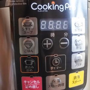 ショップジャパン 電気圧力鍋クッキングプロ開封の儀