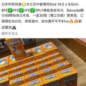 マスク、本当に日本で買えないの?香港では売ってるけど?