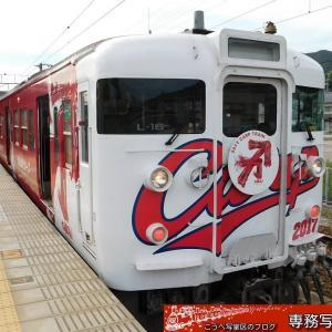 「今年こそは」で、カープ列車がやって来た。JR糸崎駅レポ。行路No.広170617Y!