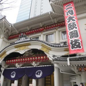 二月大歌舞伎 『於染久松色読取 土手のお六 鬼門の喜兵衛』
