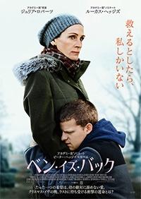 映画『ベン・イズ・バック』