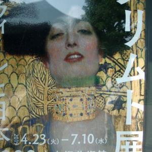 『クリムト展』 ウィーンと日本1900 東京都美術館