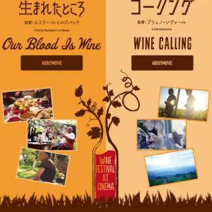 自然派ワインの映画が今月公開!!ぜひ皆様映画館へ♪