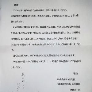 「わらび座」から~お礼のDVD
