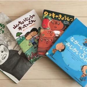 2020年夏休みの読書感想文課題図書低学年の部4冊親が読んでみました。