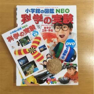 夏休みの自由研究に有れば便利な気がする小学館の図鑑NEO科学の実験