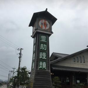 満月堂【神戸市北区】の和菓子をいただきました。