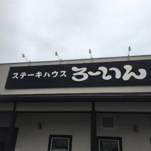 ステーキハウスろーいん【兵庫県姫路市】