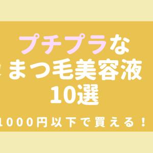 プチプラ大好き☆1000円以下で購入できるまつ毛美容液10選!