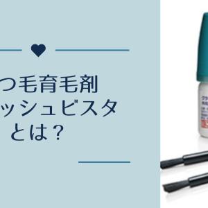 まつ毛美容液「グラッシュビスタ」は美容皮膚科で処方可能!通販は?