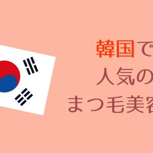 韓国のまつ毛美容液で人気アイテム3選!日本で買える物だけを紹介