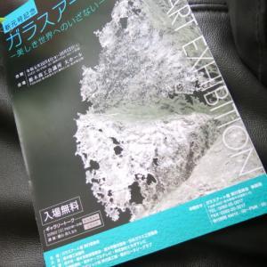◆栃木ガラスアート展いよいよ!
