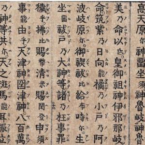 私が初めて天津祝詞の効果を感じたのは27年前。