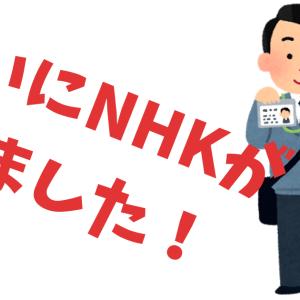 NHKを契約、解約した時の話