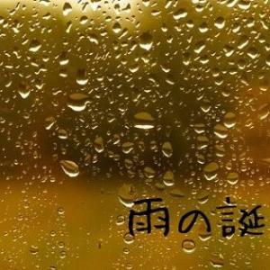 雨の誕生日