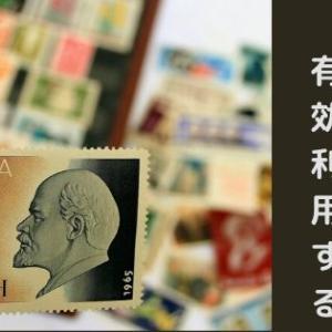 昔の切手を有効利用する